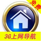 3G上网导航(免费高级版) icon