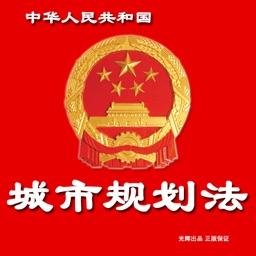 中华人民共和国城市规划法