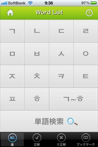 韓国語上手のおすすめ画像5