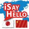 iSayHello 日本語 - 中国語