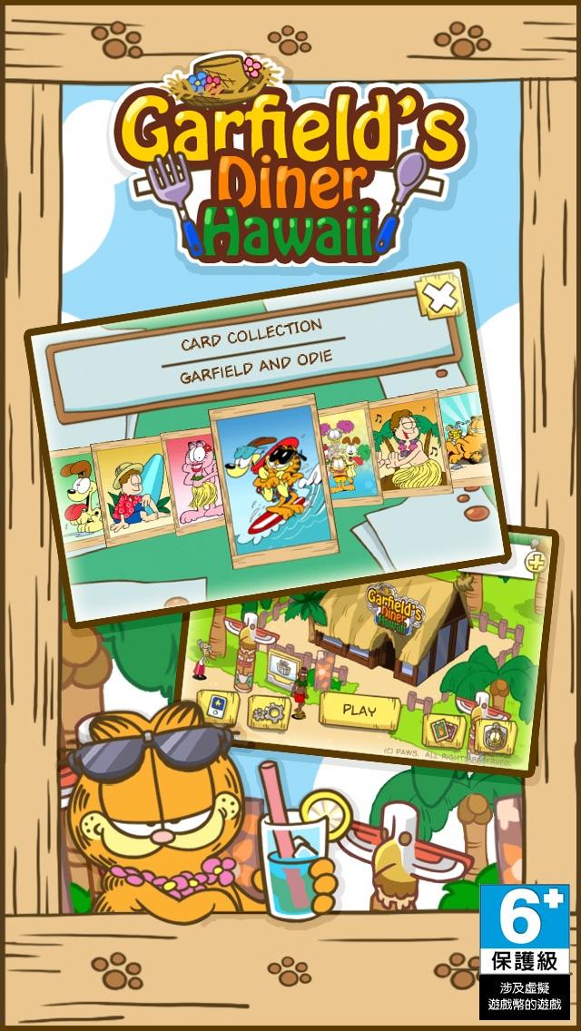 加菲貓餐廳:夏威夷篇 HD屏幕截圖4