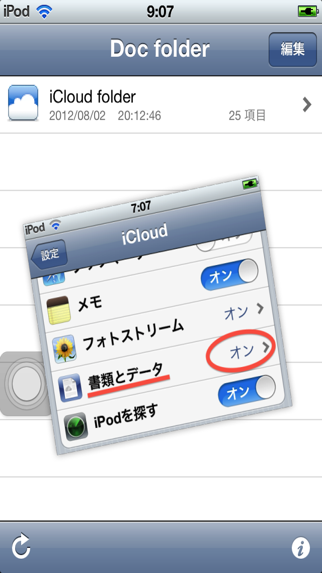 Doc folder (+iCloud Storage, zip, unzip, memory usage)のおすすめ画像1