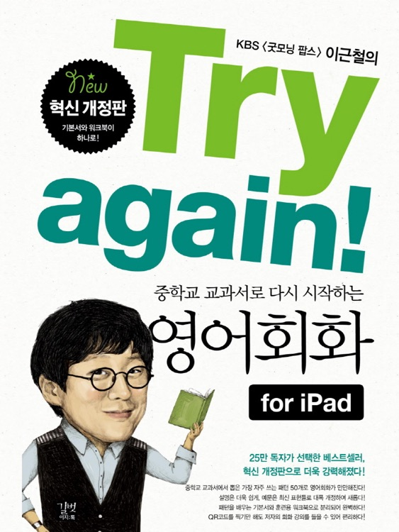 Try Again! 영어회화 Padbook screenshot-0