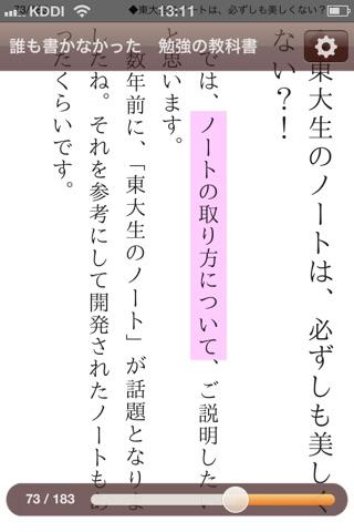 誰も書かなかった 勉強の教科書 screenshot1