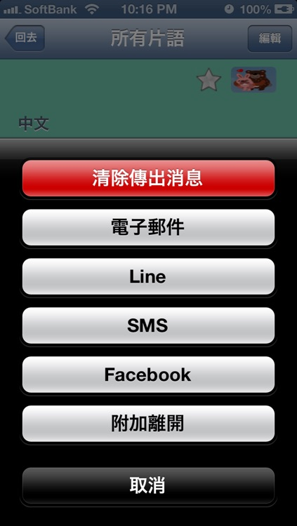 西班牙语 - Chinese to Spanish Translator and Phrasebook screenshot-3