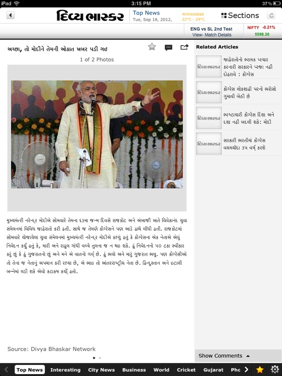 Divya Bhaskar for iPad screenshot-3