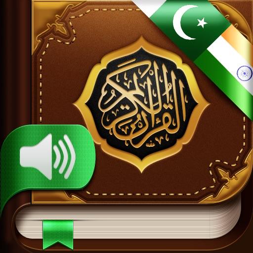 Urdu Quran  114 Surahs  Audio and Text - قرآن  114 سورتیں ہیں  آڈیو اور متن  by Adil Khanov