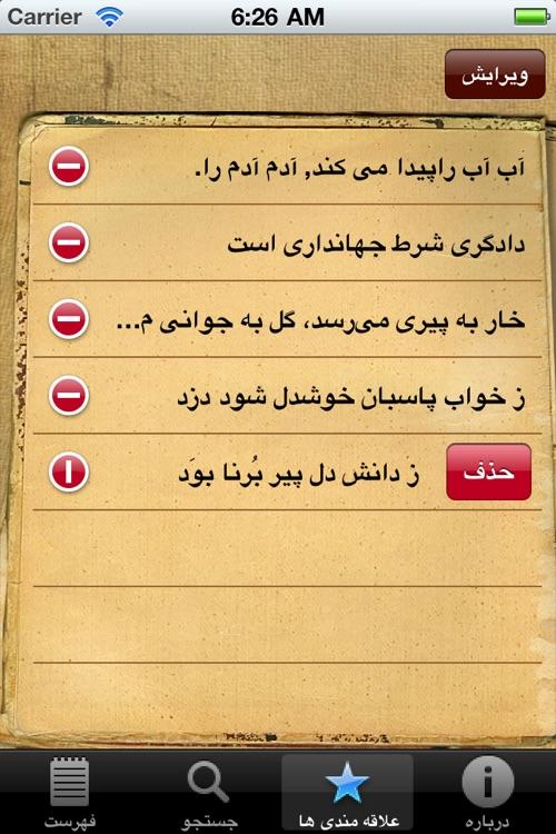 Zarbolmasal Pro screenshot-3