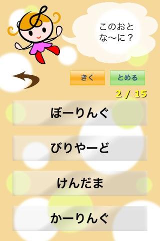 この音な〜に? screenshot1