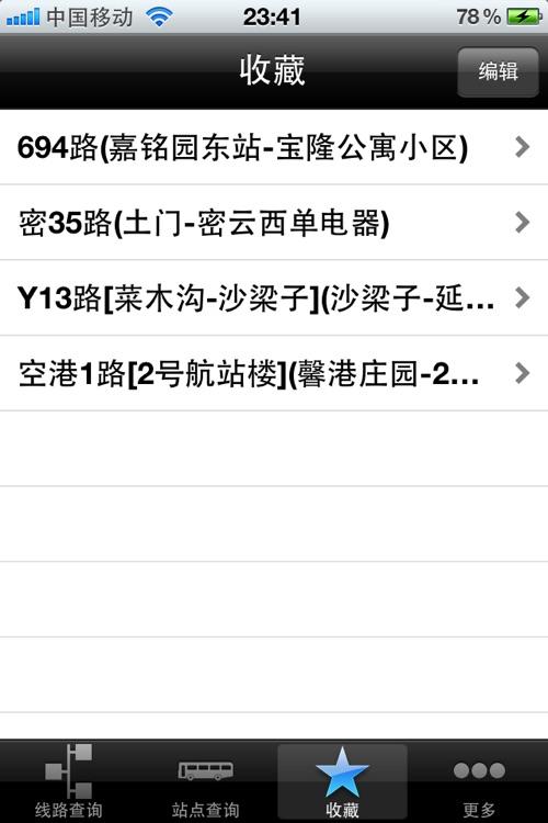 公交查询 screenshot-4