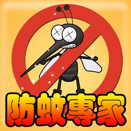 防蚊專家 (Mosquito Protector)