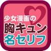 胸キュン名セリフ~少女漫画の名言~ - iPhoneアプリ