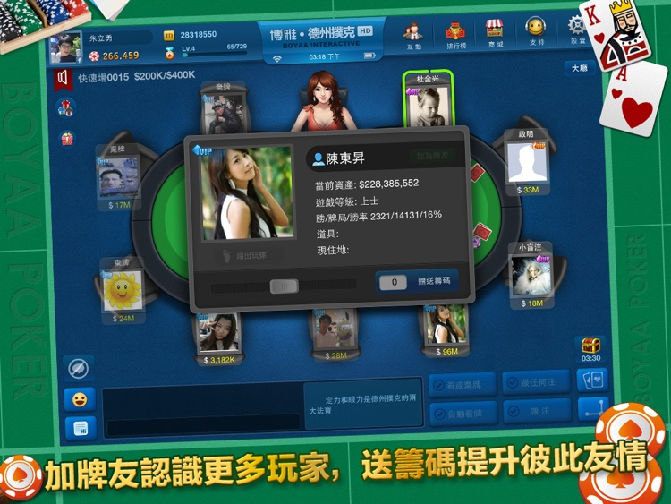 博雅•德州撲克 HD(Texas Poker ) screenshot-0
