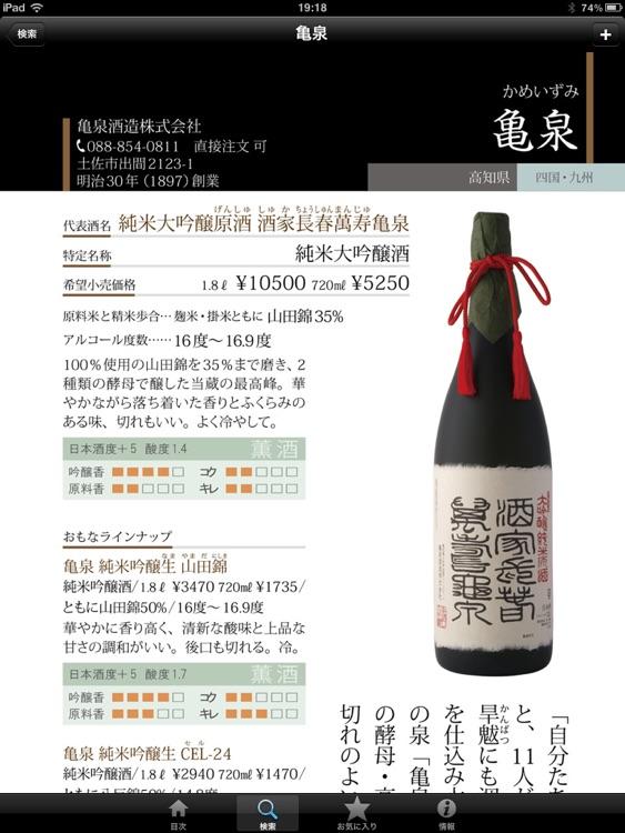 日本酒手帳 for iPad