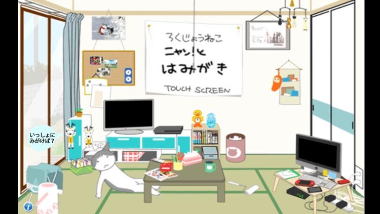 ニャン!とはみがき screenshot-4