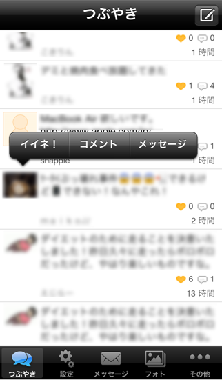Screenshot #2 pour ミクシィプラス lite for mixi voice, photo, message