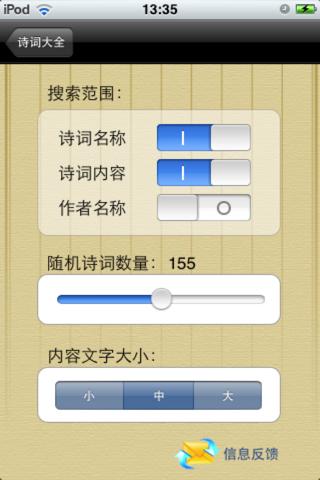 诗词大全 screenshot 4