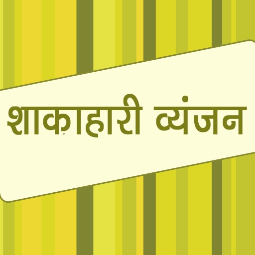 Shakahari Vyanjan (Indian Vegetarian Recipes)