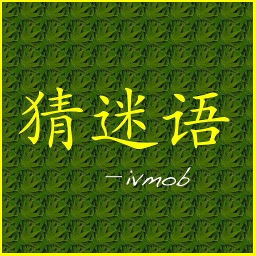 谜语 Chinese Riddles