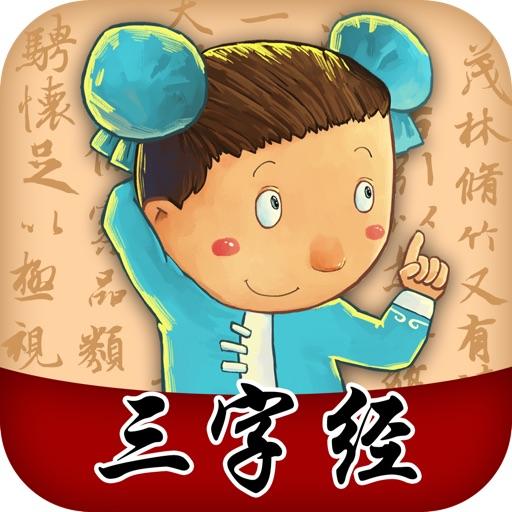baby365-三字经识读版