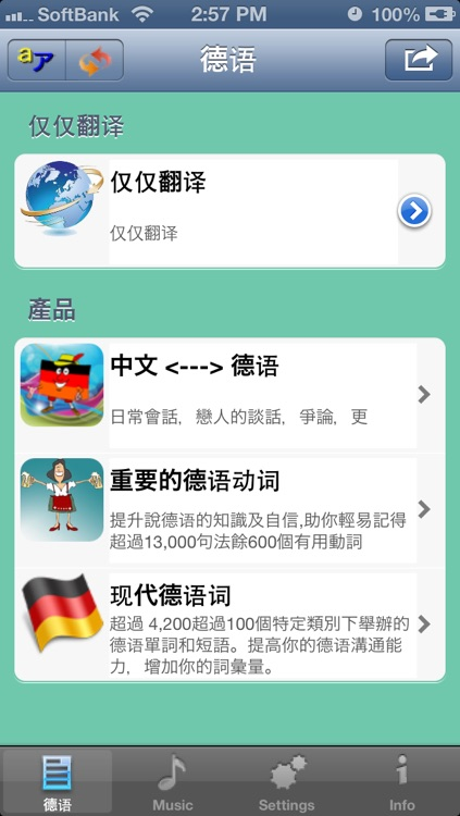 德语 - Chinese to German Translator and Phrasebook screenshot-0