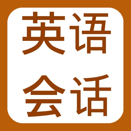 English and Chinese Conversation Lite