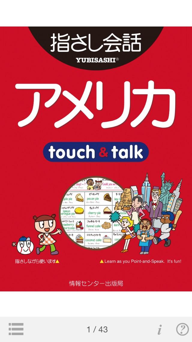 指さし会話アメリカ touch&talk screenshot1