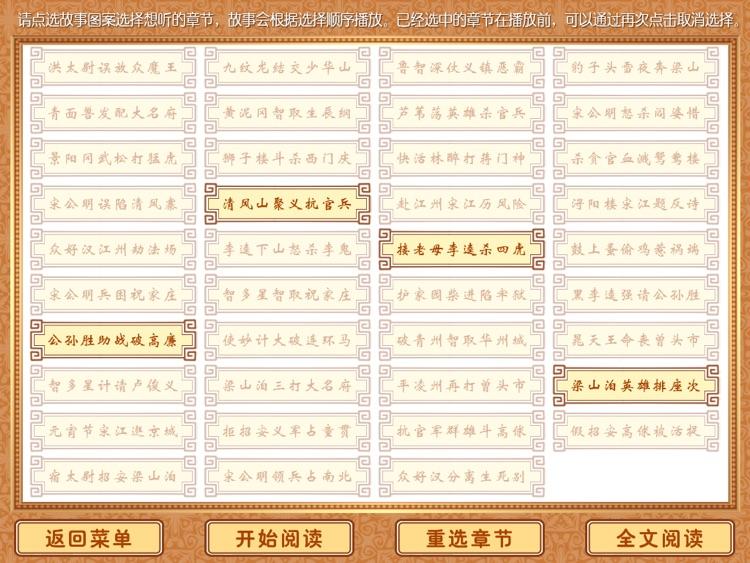 HappyReading-四大名著兒童版-水滸傳 screenshot-4