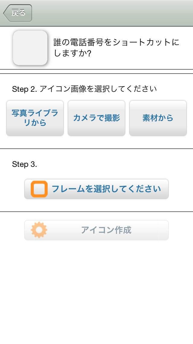 カンタンショートカットアイコン(Easy shortcut Icon):好きな画像でホーム(HOME)画面にオリジナルアイコンをスクリーンショット4