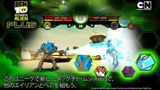 ベン10・ゼノドローム・プラス screenshot1
