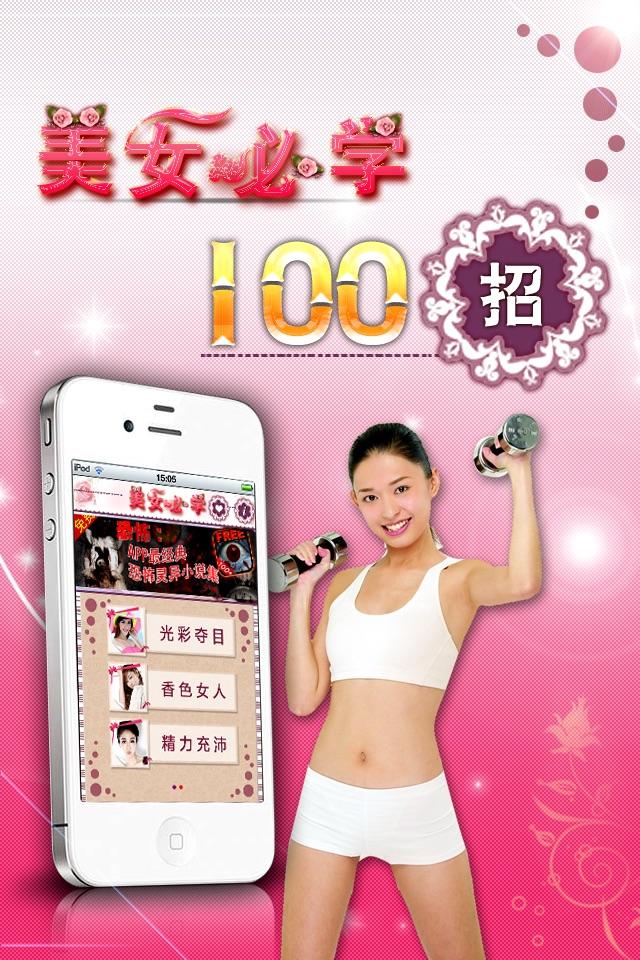 美女必学100招 Screenshot