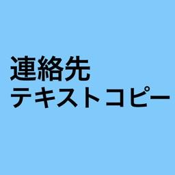 連絡先テキストコピー