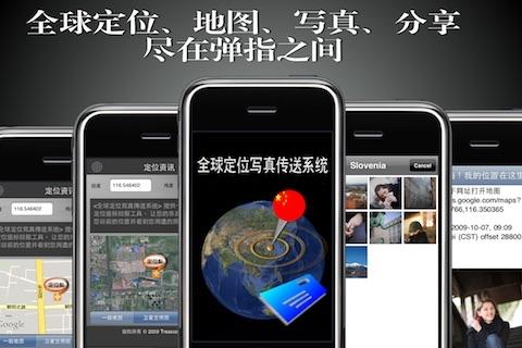 全球地图定位写真传送系统 screenshot-3