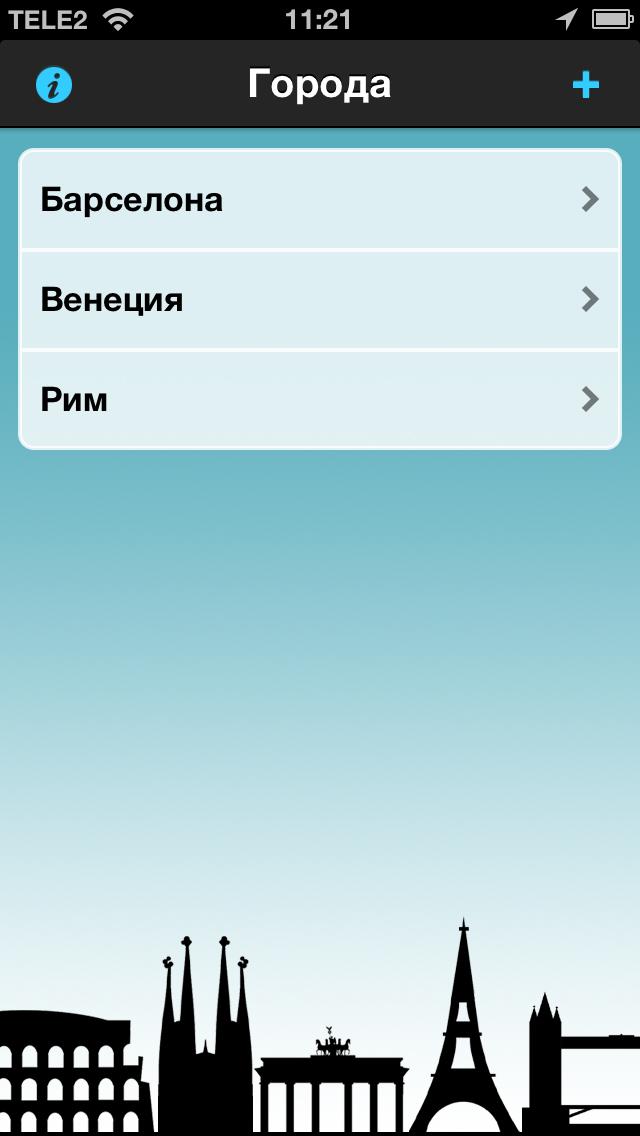 Аудиогиды по городам мира Screenshot