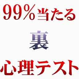 99%当たる裏心理テスト