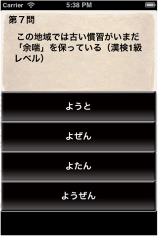 漢字検定のスクリーンショット4