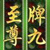 Paigow Master 牌九至尊