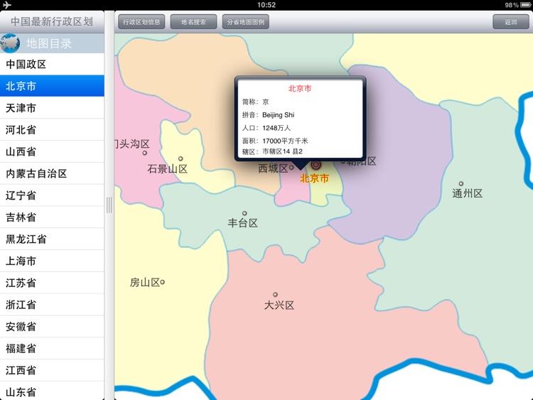 中国行政区划地图(2012版)-iPad