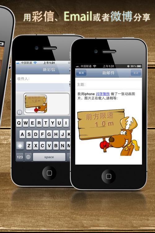 闪字制作(微博必备) screenshot-4