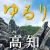 ゆるり vol 8 for iPad