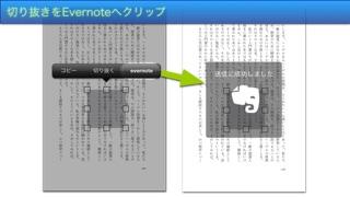 クリップリーダーポケット - 無料 evernote/facebook連携 PDF/ZIP/RAR 対応 電子書籍 リーダーのスクリーンショット2
