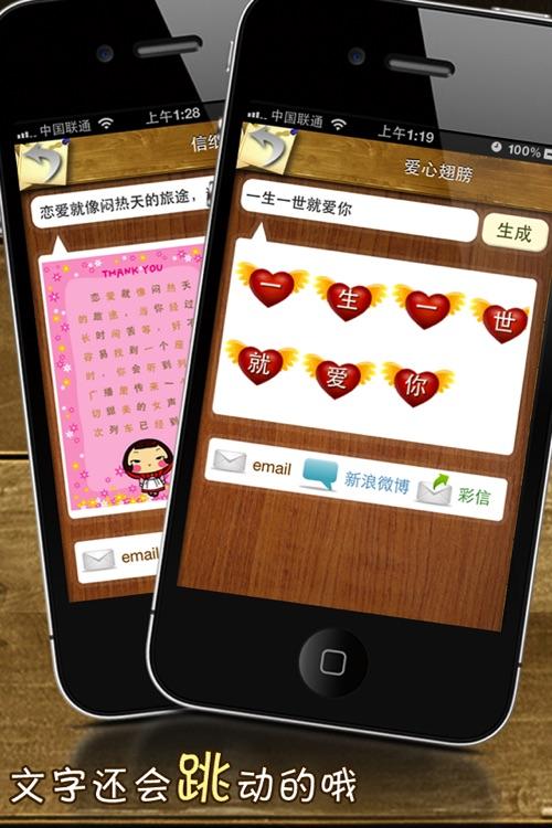闪字制作(微博必备) screenshot-3