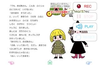 無料版「シンデレラ」中川ひろたかの名作おはなし絵本11のおすすめ画像5