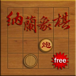 NaLan Chess(Lite)