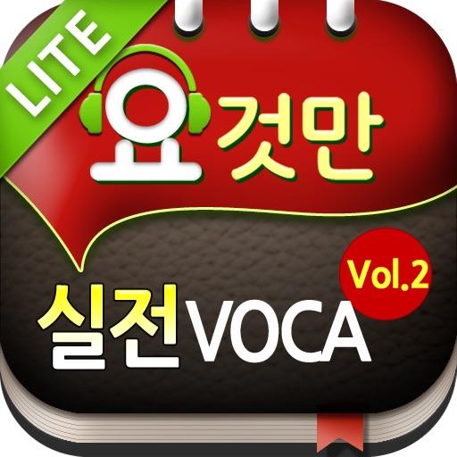 요것만 이코노미 실전VOCA Lite Vol.2