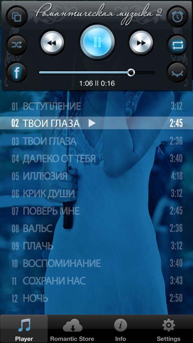 Романтическая музыка 2 Эксклюзивная коллекция J.uz Скриншоты3