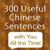 300 Useful Chinese Sentences! - iPhoneアプリ