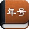 年号 - iPhoneアプリ
