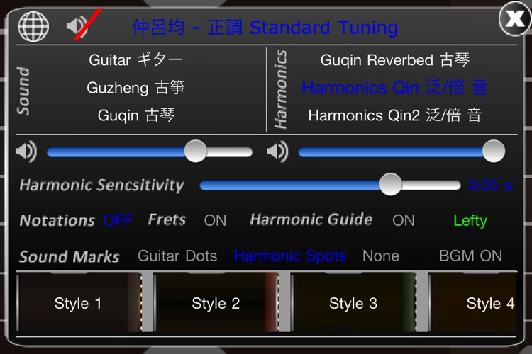 古琴 Guqin - Ancient Chinese Zither screenshot-3