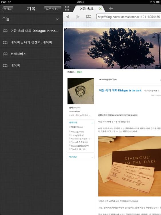 돌핀브라우저HD screenshot-3